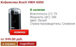 Метки к товарам в магазинах shop2you.ru