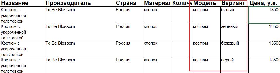 импорт моделей