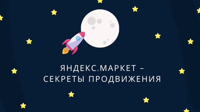 яндекс.маркет - секреты успеха