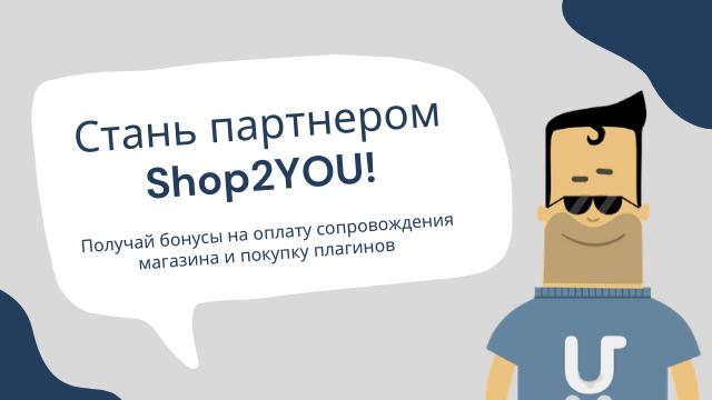партнерская программа shop2you