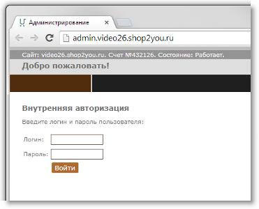 Внутренняя авторизация на управляющем сайте