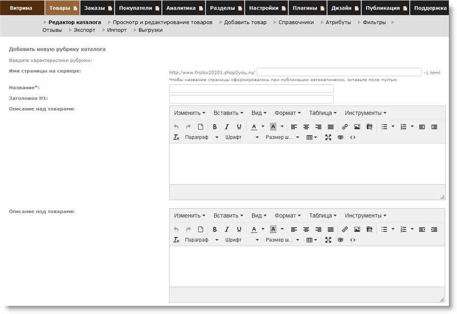 Верхняя часть формы добавления рубрики каталога