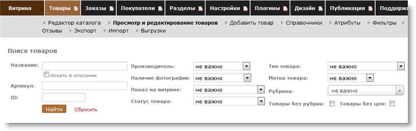 Вкладка просмотра и редактирования товаров