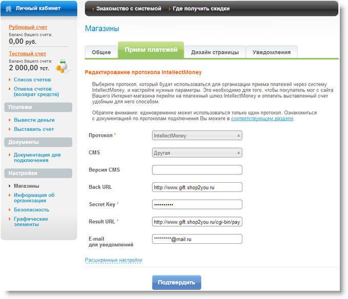 Вкладка параметров приема платежей