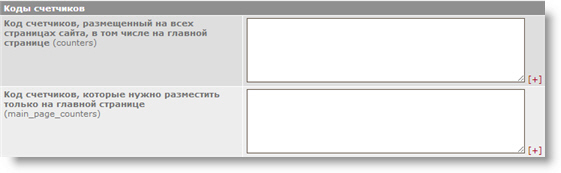 Установка кодов счетчиков