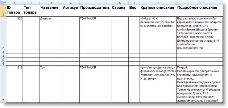 Экспортированный каталог в файле Excel