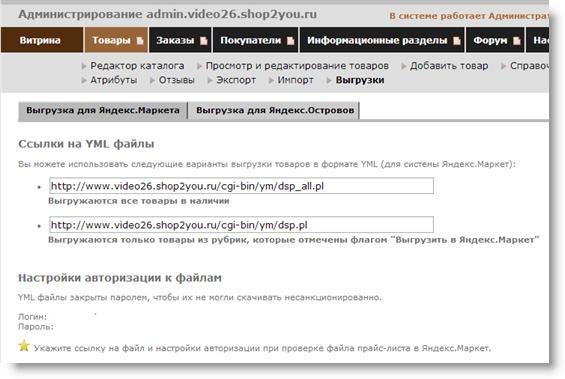 Настройка выгрузки для Яндекс.Маркет
