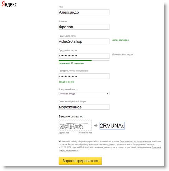 Форма регистрации на Яндекс.Маркет