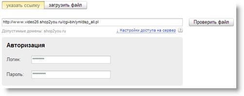 Проверка файла YML