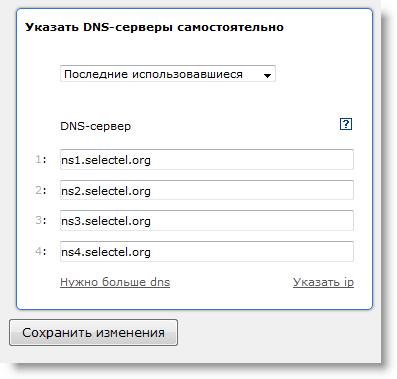Список DNS-серверов
