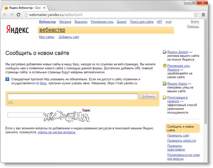Форма добавления сайта в Яндекс