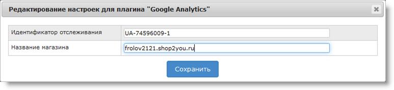 Настройка параметров плагина Google Analytics