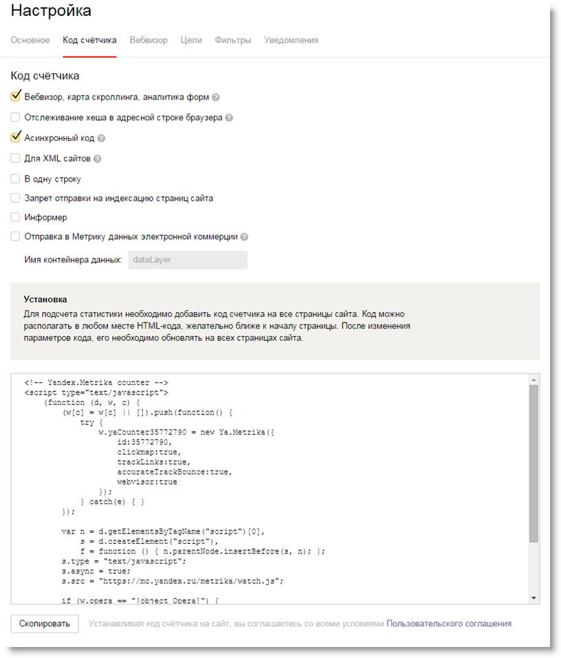 Вкладка с кодом счетчика