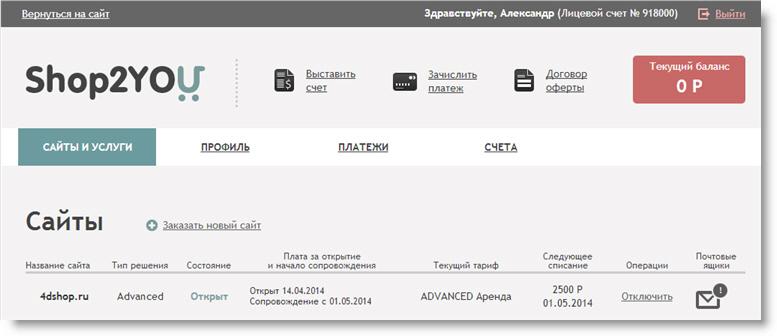 Сайт перенесен на стандартное обслуживание