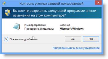 Окно контроля учетных записей пользователей