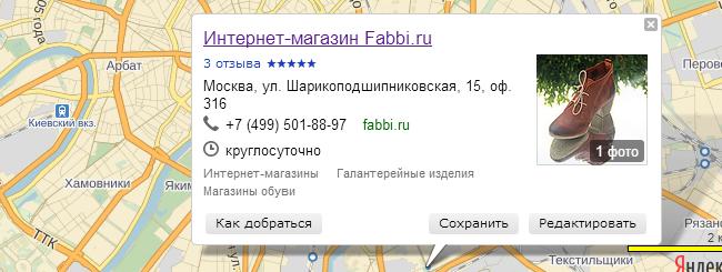Интернет-магазин на карте Москвы