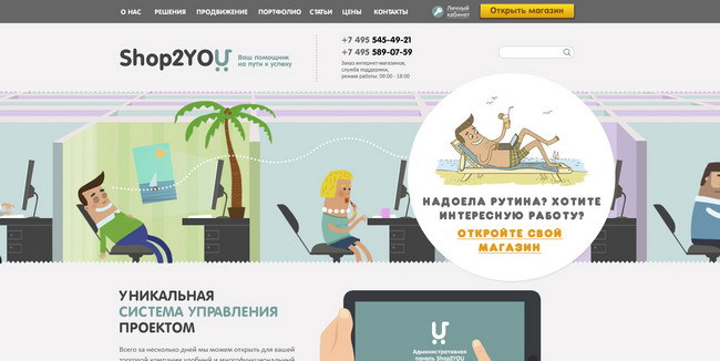 Новый дизайн сайта Shop2YOU