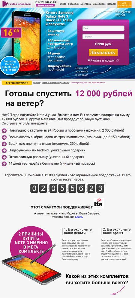 Страница товара на сайте video-shoper.ru