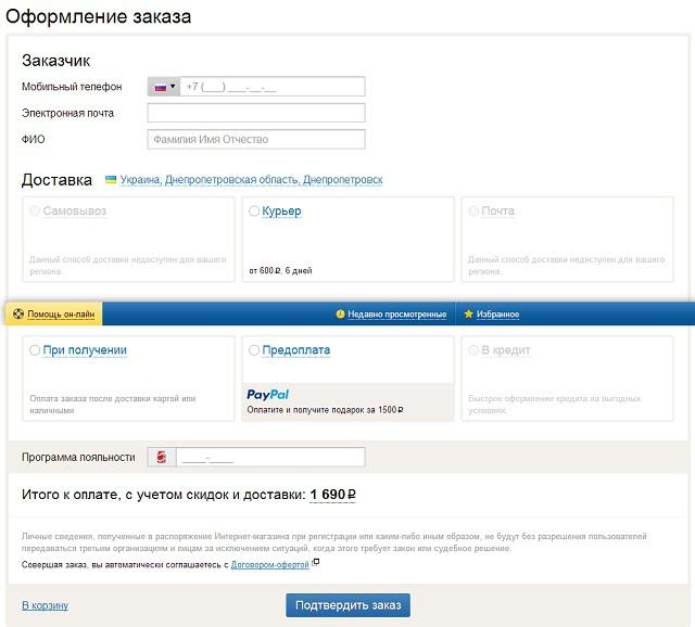 94019849da56 Простая форма заказа — максимальная эффективность вашего сайта