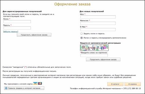 fc162551204e Идеальная форма заказа интернет-магазина - Shop2YOU