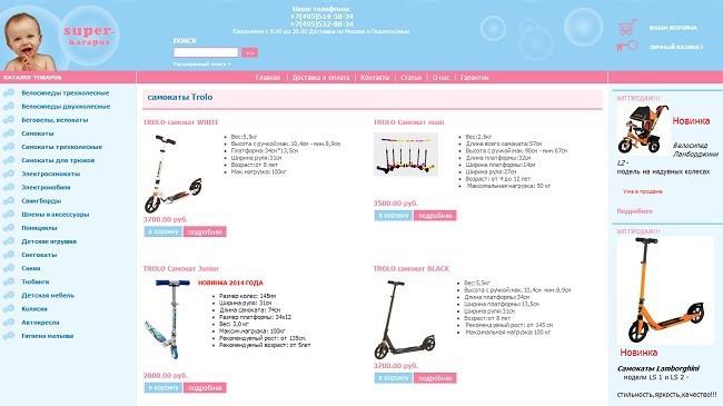 открыть интернет магазин детских товаров