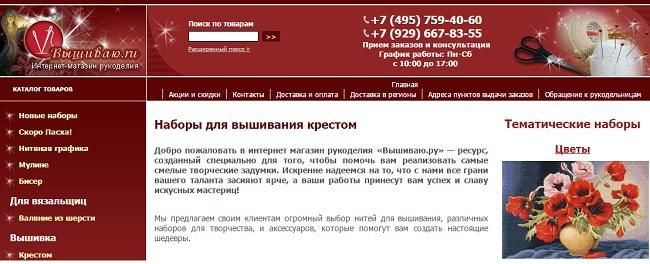 0d8c9ca4997 Интервью с владелицей интернет-магазина «Вышиваю» - Shop2YOU