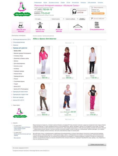 Детская одежда лучшие сайты