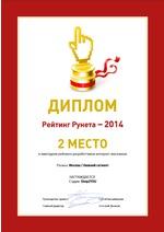 2 место в Рейтинге разработчиков интернет-магазинов. Москва, Нижний сегмент
