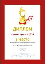 6 место в Рейтинг Рунета – 2014. Отрасль: Детские товары. Нижний сегмент