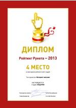 4 место в Рейтинге Рунета - 2013. Рейтинг веб-студий.