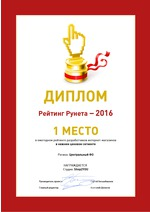 1 место в Рейтинге разработчиков интернет-магазинов - 2016, Центральный ФО, нижний сегмент