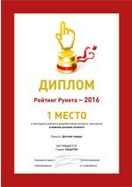 1 место в Рейтинге разработчиков интернет-магазинов - 2016, Отрасль: Детские товары нижний сегмент