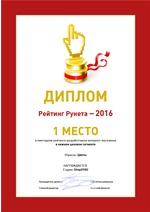 1 место в Рейтинге разработчиков интернет-магазинов - 2016, Отрасль: Цветы