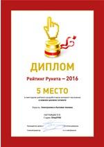 5 место в Рейтинге разработчиков интернет-магазинов - 2016, Отрасль: Электроника и бытовая техника