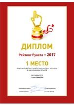 1 место в Рейтинге разработчиков интернет-магазинов - 2017, нижний сегмент