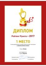 1 место в Рейтинге разработчиков интернет-магазинов - 2017, Москва, нижний сегмент