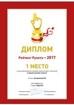1 место в Рейтинге разработчиков интернет-магазинов - 2017, Центральный ФО, нижний сегмент