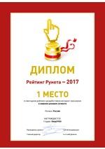 1 место в Рейтинге разработчиков интернет-магазинов - 2017, Россия, нижний сегмент