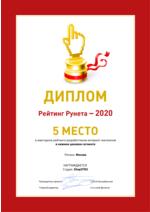 5 место в Рейтинге разработчиков интернет-магазинов - 2020, Москва, нижний сегмент