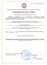Свидетельство о государственной регистрации юридического лица N1057747388390 от 06.07.2005