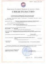 Свидетельство о постановке на учет в налоговом органе N7722550126 от 06.07.2005