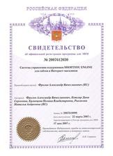 Свидетельство об официальной регистрации программы для ЭВМ N2007612030 от 17.05.2007