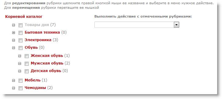 Подтверждение перемещения рубрики каталога