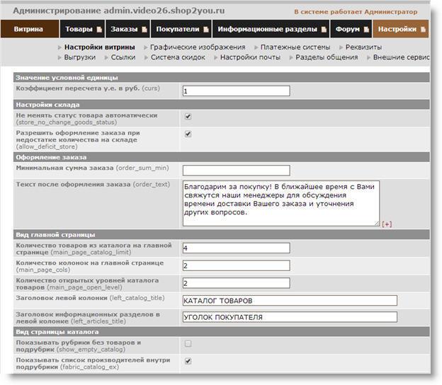 Редактор параметров интернет-магазина