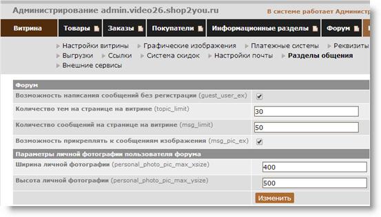 Редактирование параметров форума