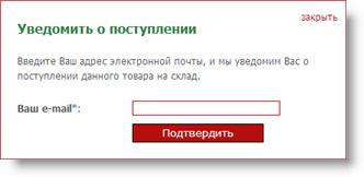 Запрос подтверждения отправки уведомления