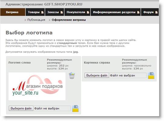 Смена логотипа и изображения в шапке сайта