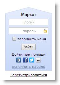 Авторизация на Яндекс.Маркет