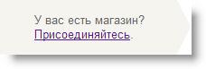 Добавление магазина в Яндекс.Маркет