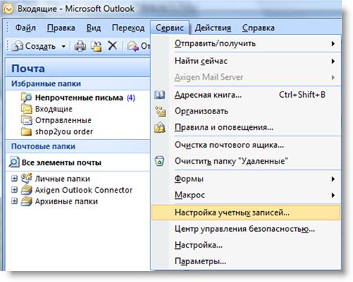 Настройка учетных записей в Microsoft Outlook